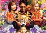極主夫道DVD BOX(通常)(DVD)
