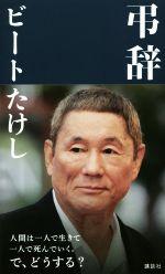 弔辞(新書)