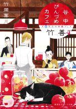 谷中びんづめカフェ竹善 片恋気分の林檎フェス(集英社オレンジ文庫)(4)(文庫)