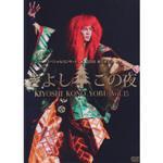 氷川きよしスペシャルコンサート2015 きよしこの夜 Vol.15(ファンクラブ限定版)(通常)(DVD)