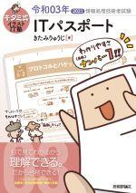 キタミ式イラストIT塾 ITパスポート(情報処理技術者試験)(令和03年)(単行本)
