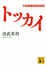 トッカイ 不良債権特別回収部(講談社文庫)(文庫)