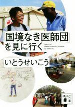 「国境なき医師団」を見に行く(講談社文庫)(文庫)