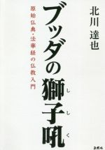 ブッダの獅子吼 原始仏典・法華経の仏教入門(単行本)