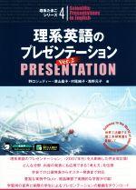 理系英語のプレゼンテーション Ver.2 世界で活躍する理工系研究者を目指して(理系たまごシリーズ4)(単行本)