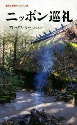ニッポン巡礼(集英社新書ヴィジュアル版)(新書)