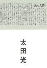 芸人人語(単行本)