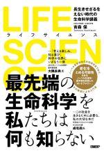 LIFE SCIENCE 長生きせざるをえない時代の生命科学講義(単行本)