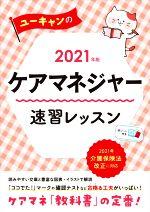 ユーキャンのケアマネジャー速習レッスン(2021年版)(赤シート付)(単行本)