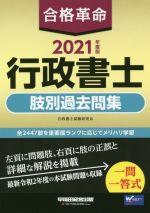 合格革命 行政書士 肢別過去問集(2021年度版)(単行本)