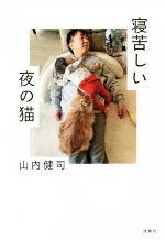 寝苦しい夜の猫(単行本)