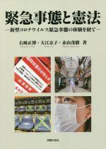 緊急事態と憲法 新型コロナウイルス緊急事態の体験を経て(単行本)