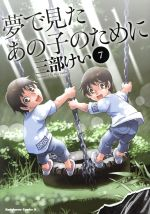 夢で見たあの子のために(7)(角川Cエース)(大人コミック)
