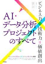 AI・データ分析プロジェクトのすべてビジネス力×技術力=価値創出