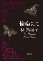 愉楽にて(新潮文庫)(文庫)
