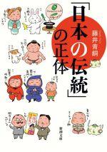 「日本の伝統」の正体(新潮文庫)(文庫)