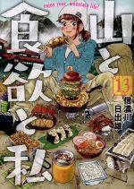 山と食欲と私(13)(バンチC)(大人コミック)