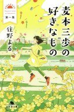 麦本三歩の好きなもの(幻冬舎文庫)(第一集)(文庫)