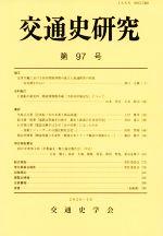 交通史研究(第97号)