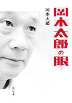 岡本太郎の眼(角川文庫)(文庫)