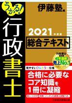 うかる!行政書士総合テキスト(2021年度版)(単行本)