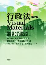 行政法Visual Materials 第2版(単行本)