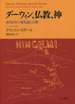 ダーウィン、仏教、神 近代日本の進化論と宗教(単行本)