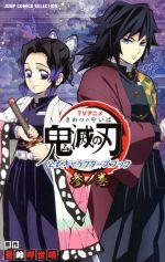 TVアニメ『鬼滅の刃』 公式キャラクターズブック(3)(ジャンプCセレクション)(少年コミック)