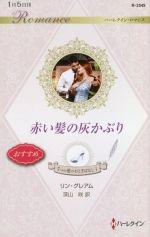 赤い髪の灰かぶり 7つの愛のおとぎばなし Ⅰ(ハーレクイン・ロマンス)(新書)