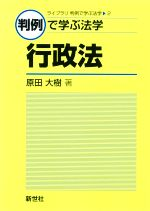 判例で学ぶ法学 行政法(ライブラリ判例で学ぶ法学2)(単行本)