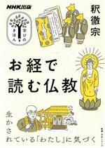学びのきほん お経で読む仏教(教養・文化シリーズ)(単行本)