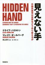 見えない手 中国共産党は世界をどう作り変えるか(単行本)