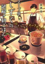 スープ屋しずくの謎解き朝ごはん 心をつなぐスープカレー(宝島社文庫)(文庫)