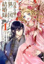 没落令嬢の異国結婚録(1)(ガンガンC)(大人コミック)