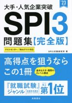 大手・人気企業突破SPI3問題集《完全版》('23)(単行本)