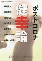 ポストコロナ健幸論(ヘルシーウェイBOOK)(単行本)