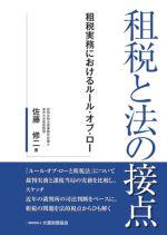 租税と法の接点 租税実務におけるルール・オブ・ロー(単行本)