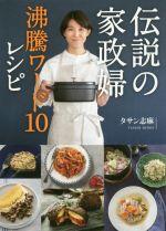 伝説の家政婦沸騰ワード10レシピ(単行本)