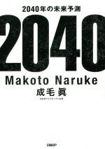 2040年の未来予測(単行本)