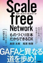 スケールフリーネットワーク ものづくり日本だからできるDX(単行本)