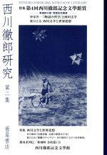 西川徹郎研究 特集 第4回西川徹郎記念文學館賞(第二集)(単行本)