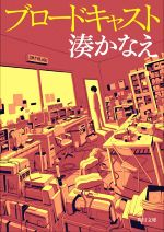 ブロードキャスト(角川文庫)(文庫)