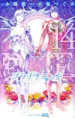 プラチナエンド(14)(ジャンプC)(少年コミック)