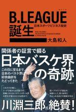 B.LEAGUE誕生 日本スポーツビジネス秘史(単行本)