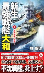 新生最強戦艦「大和」 超弩級艦、進撃!(ヴィクトリーノベルス)(1)(新書)