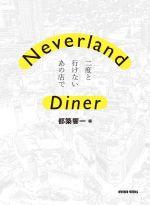 Neverland Diner二度と行けないあの店で
