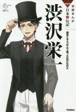 渋沢栄一 誠意とそろばんで戦った近代化の父(学研まんがNEW日本の伝記SERIES)(児童書)