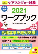 ケアマネジャー試験ワークブック 2021年制度改正対応(2021)(単行本)