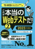 これが本当のWebテストだ! 2023年度版 TG-WEB・ヒューマネージ社のテストセンター編(本当の就職テスト)(2)(単行本)