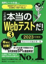 これが本当のWebテストだ! 2023年度版 WEBテスティング〈SPI3〉・CUBIC・TAP・TAL編(本当の就職テスト)(3)(単行本)